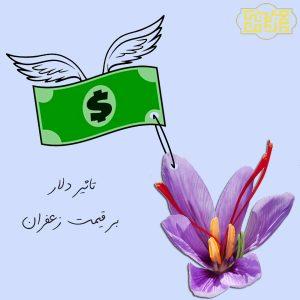 تاثیر دلار بر قیمت زعفران